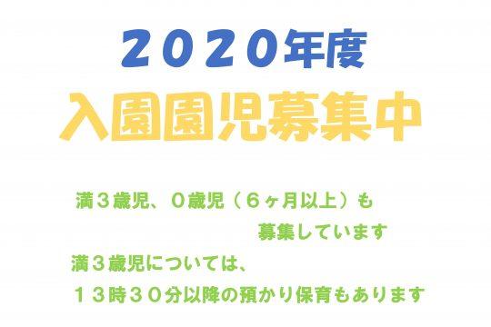 2020年度入園園児募集中