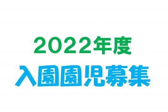 2022年度入園園児 募集中