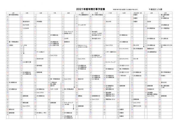 2021年度予定表のサムネイル